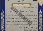 ابلاغ مسئولیت عضو شورای قشر بسیج اکبر مزرئی
