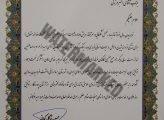 تبریک فرمانداری شهرستان ملارد در بهار 98 اکبر مزرئی