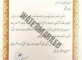 تقدیرنامه نوروز 1400 حراست شهرداری ملارد