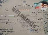 گواهینامه توانمندی سازی فرماندهان اکبر مزرئی