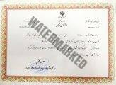گواهینامه سرمایه گذاری و اشتغال روستائی اکبر مزرئی
