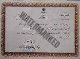 گواهینامه مشارکت مردم در انتخابات اکبر مزرئی
