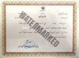 گواهینامه کاربری سیستم جامع انتخابات اکبر مزرئی
