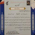 ابلاغ مسئولیت عضو شورای قشر بسیج - اکبر مزرئی