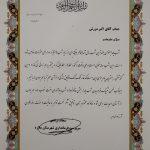تقدیرنامه فرمانداری شهرستان ملارد در شب یلدا