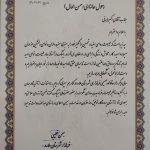 تقدیرنامه فرمانداری شهرستان ملارد در عید نوروز 97